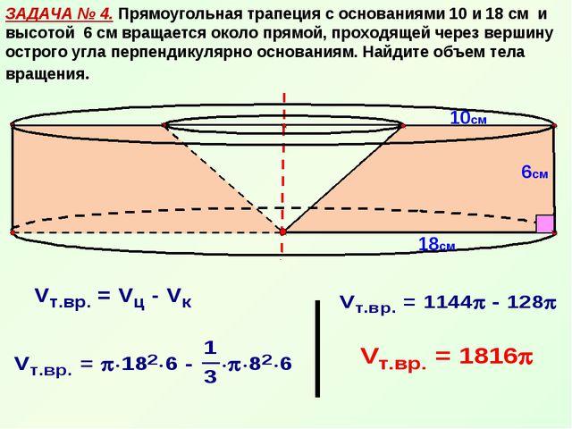 ЗАДАЧА № 4. Прямоугольная трапеция с основаниями 10 и 18 см и высотой 6 см вр...