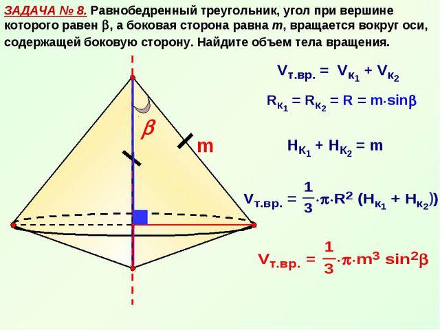 ЗАДАЧА № 8. Равнобедренный треугольник, угол при вершине которого равен , а...