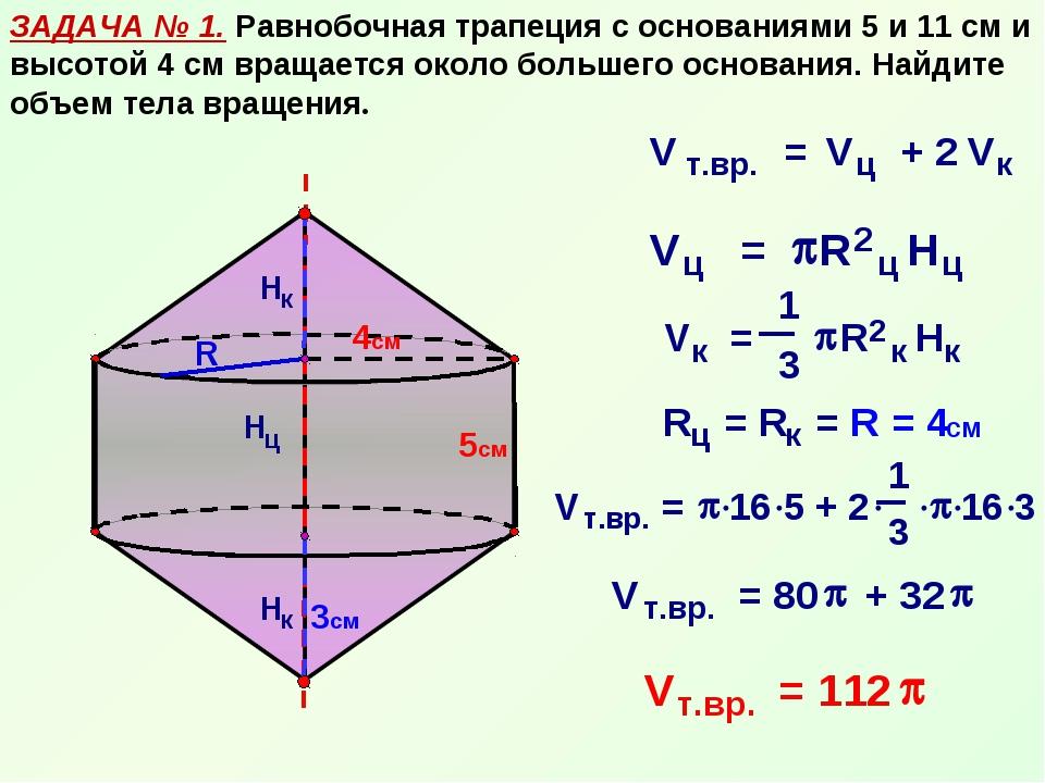 ЗАДАЧА № 1. Равнобочная трапеция с основаниями 5 и 11 см и высотой 4 см враща...