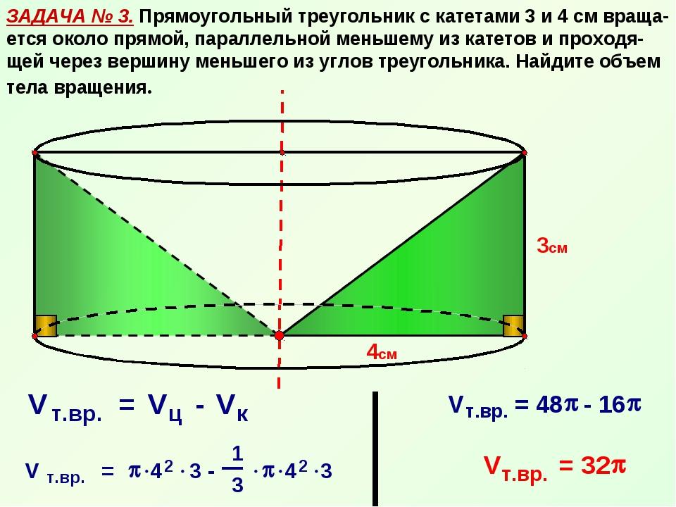 ЗАДАЧА № 3. Прямоугольный треугольник с катетами 3 и 4 см враща-ется около пр...