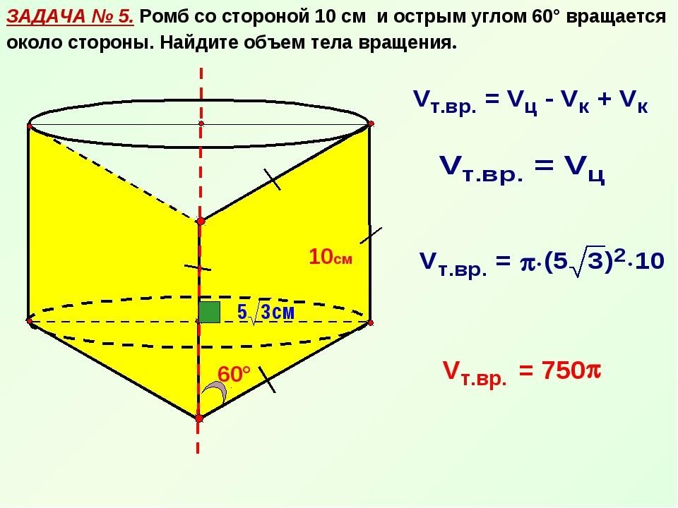 ЗАДАЧА № 5. Ромб со стороной 10 см и острым углом 60° вращается около стороны...