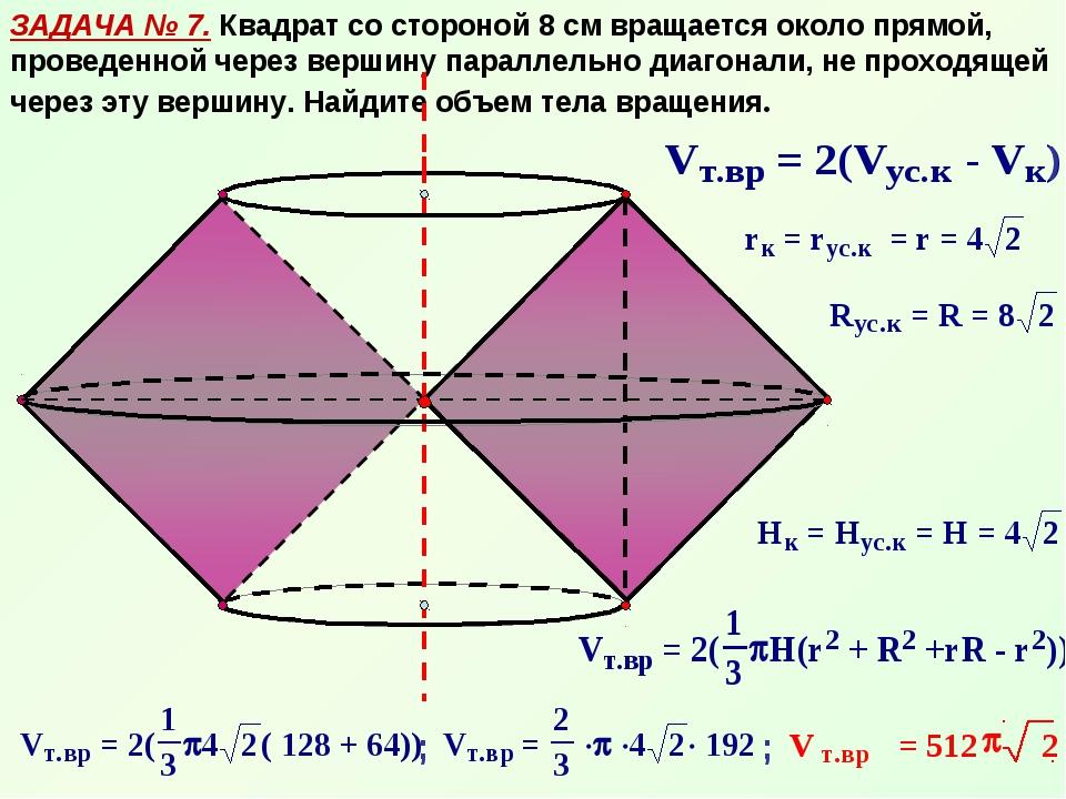 ЗАДАЧА № 7. Квадрат со стороной 8 см вращается около прямой, проведенной чере...