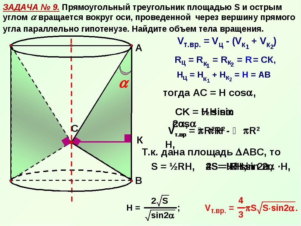 ЗАДАЧА № 9. Прямоугольный треугольник площадью S и острым углом  вращается в...