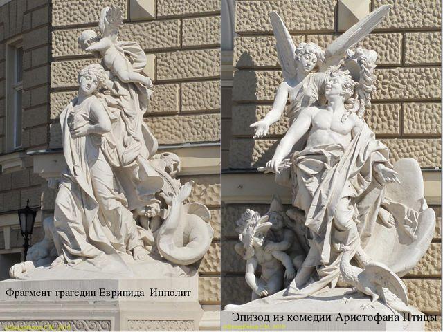 Фрагмент трагедии Еврипида Ипполит Эпизод из комедии Аристофана Птицы