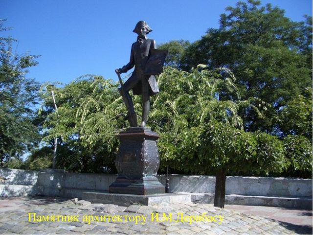 Памятник архитектору И.М.Дерибасу