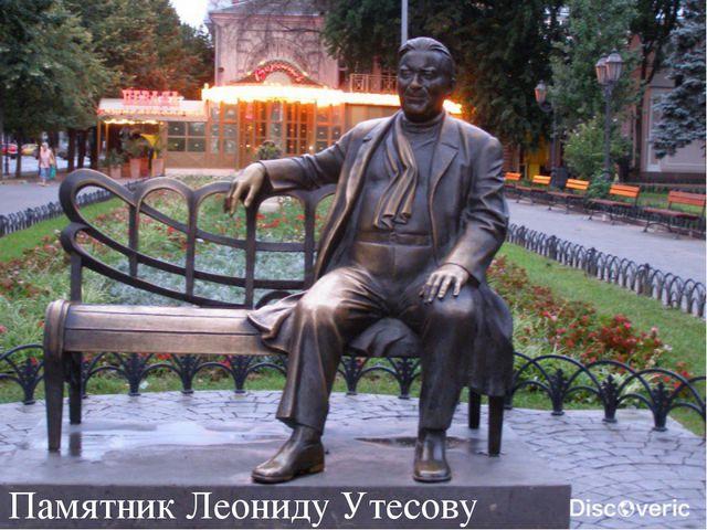 Памятник Леониду Утесову