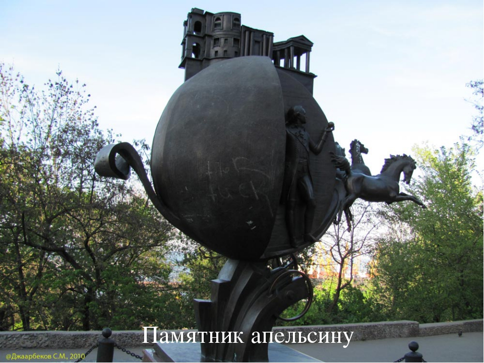 Памятник апельсину