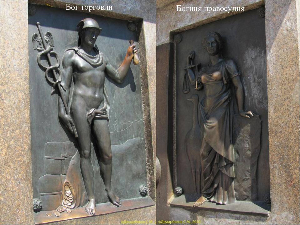 Богиня правосудия Бог торговли