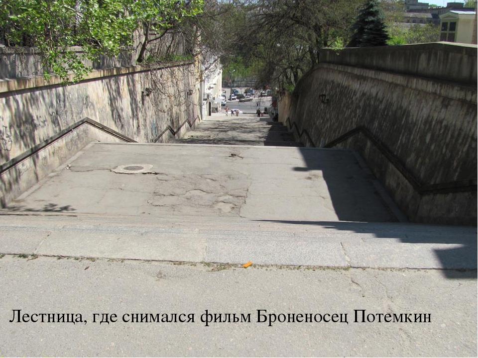 Лестница, где снимался фильм Броненосец Потемкин