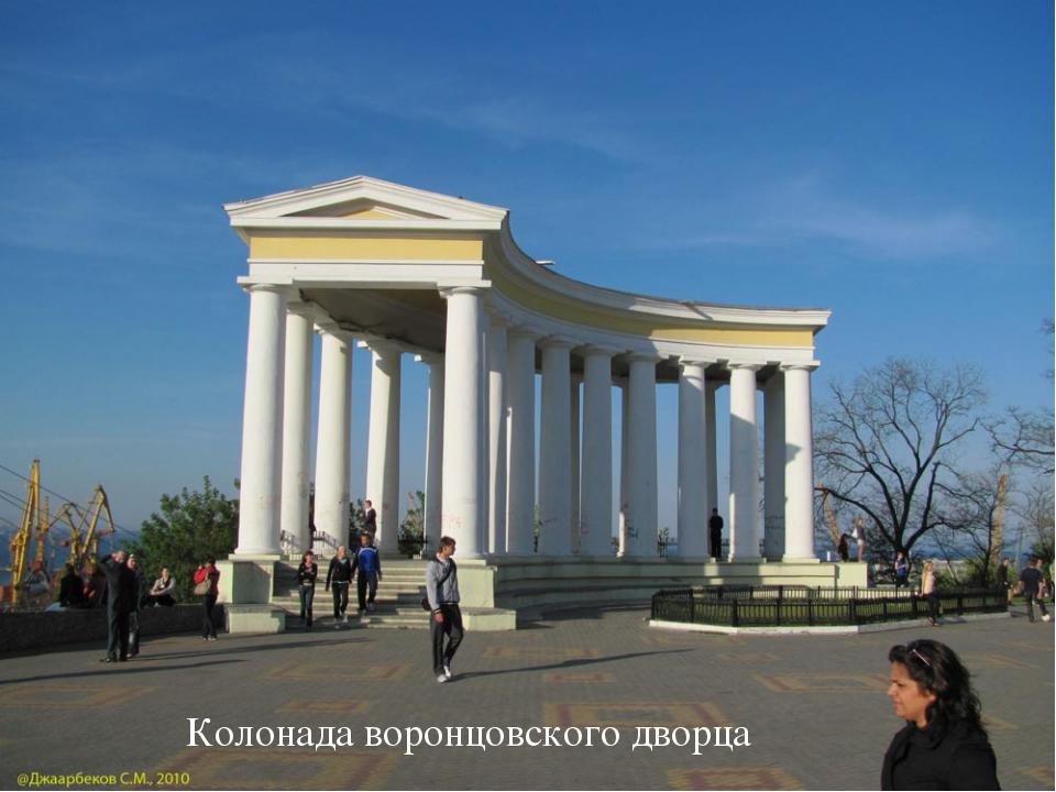 Колонада воронцовского дворца