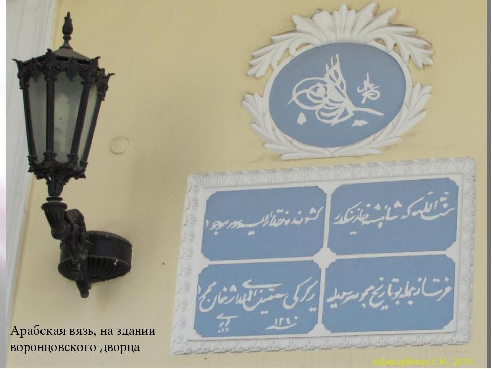 Арабская вязь, на здании воронцовского дворца