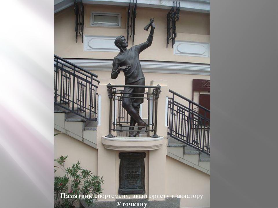 Памятник спортсмену, авантюристу и авиатору Уточкину
