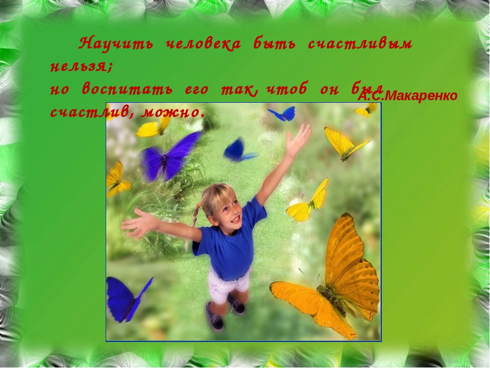 Научить человека быть счастливым нельзя; но воспитать его так, чтоб он был с...