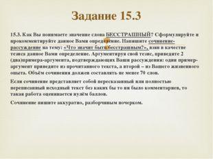 15.3. Как Вы понимаете значение слова БЕССТРАШНЫЙ? Сформулируйте и прокоммен