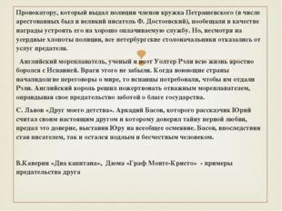 Провокатору, который выдал полиции членов кружка Петрашевского (в числе арест