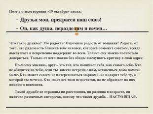 Поэт в стихотворении «19 октября» писал: Друзья мои, прекрасен наш союз! Он,