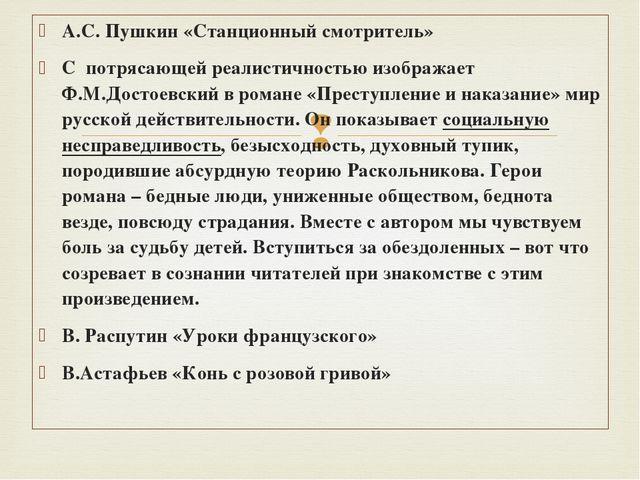А.С. Пушкин «Станционный смотритель» С потрясающей реалистичностью изображае...