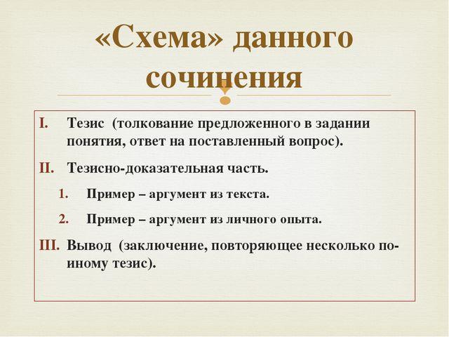 Тезис (толкование предложенного в задании понятия, ответ на поставленный вопр...