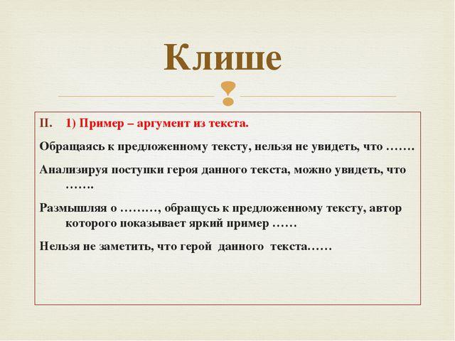 1) Пример – аргумент из текста. Обращаясь к предложенному тексту, нельзя не у...