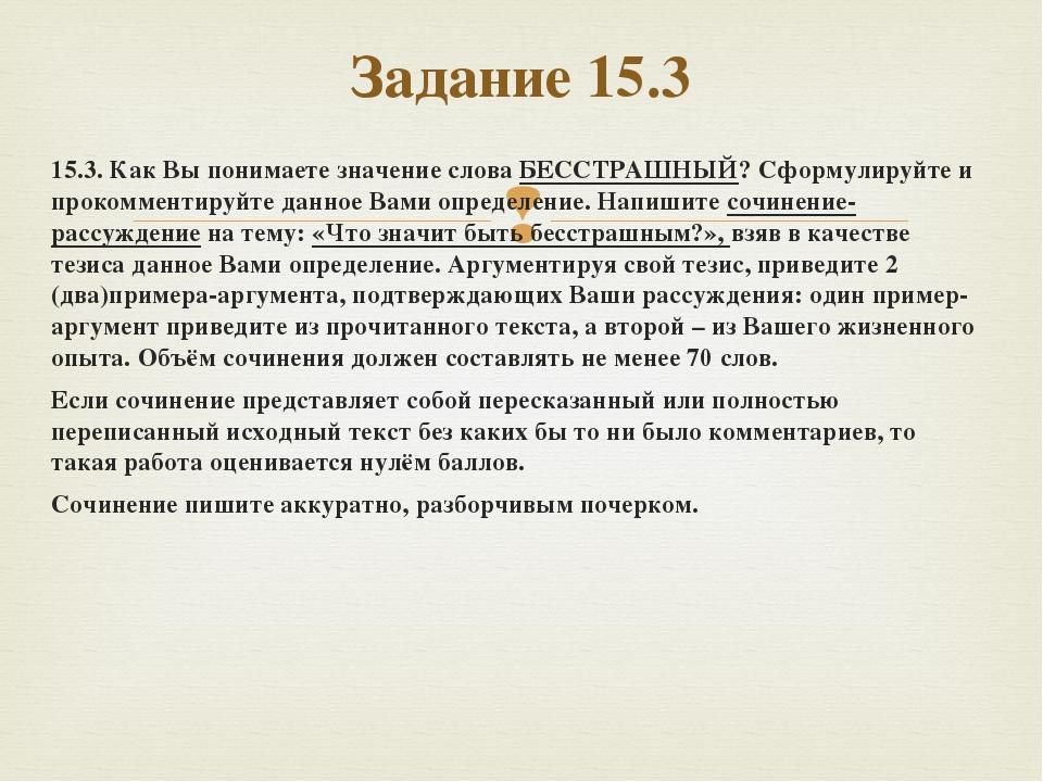 15.3. Как Вы понимаете значение слова БЕССТРАШНЫЙ? Сформулируйте и прокоммен...