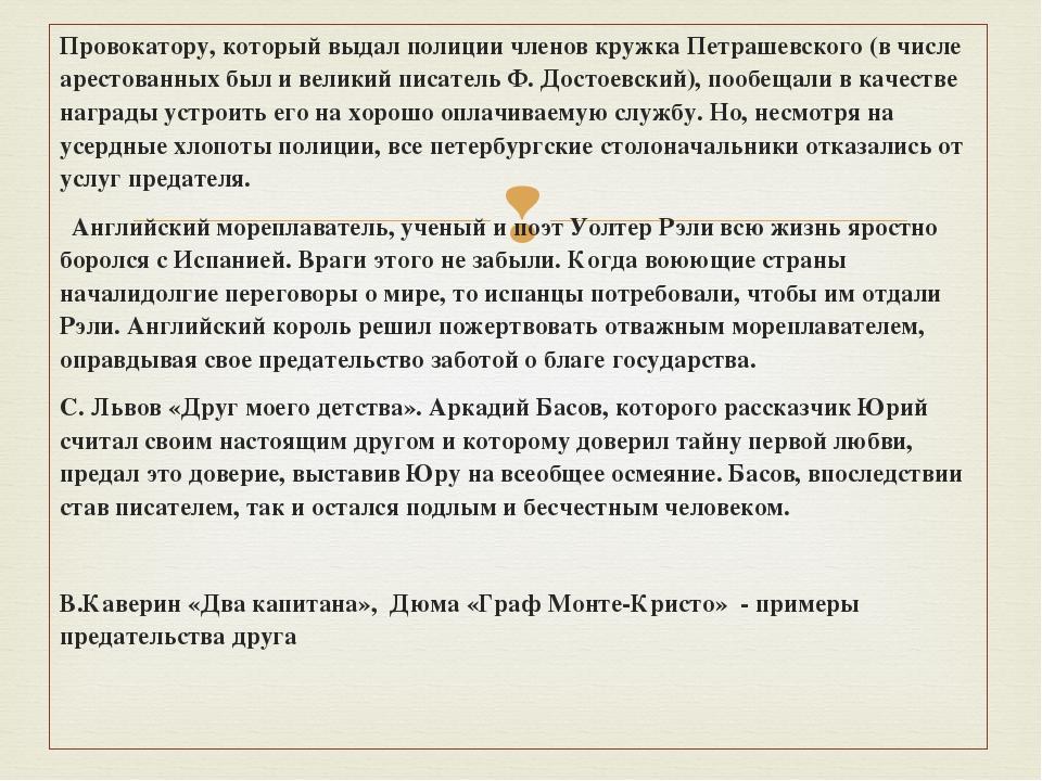 Провокатору, который выдал полиции членов кружка Петрашевского (в числе арест...