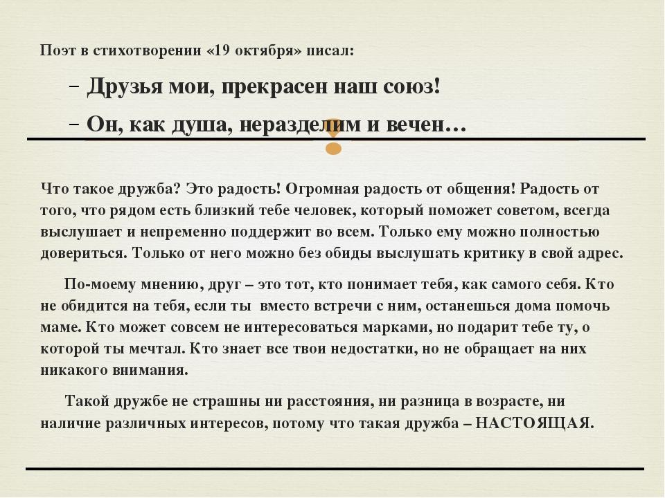 Поэт в стихотворении «19 октября» писал: Друзья мои, прекрасен наш союз! Он,...