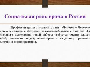 Социальная роль врача в России Профессия врача относится к типу: «Человек – Ч
