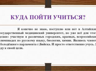 КУДА ПОЙТИ УЧИТЬСЯ? Я конечно не знаю, поступлю или нет в Алтайский государст