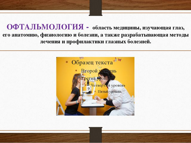 ОФТАЛЬМОЛОГИЯ - областьмедицины, изучающаяглаз, егоанатомию,физиологию и...