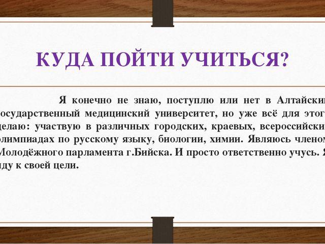 КУДА ПОЙТИ УЧИТЬСЯ? Я конечно не знаю, поступлю или нет в Алтайский государст...