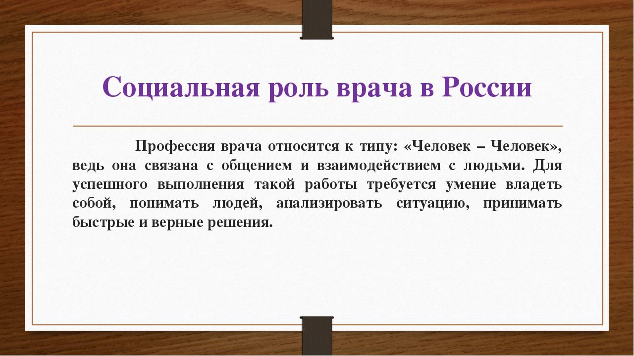 Социальная роль врача в России Профессия врача относится к типу: «Человек – Ч...
