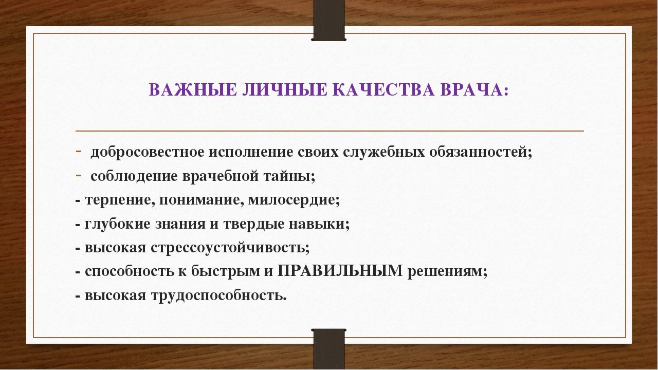 ВАЖНЫЕ ЛИЧНЫЕ КАЧЕСТВА ВРАЧА: добросовестное исполнение своих служебных обяз...