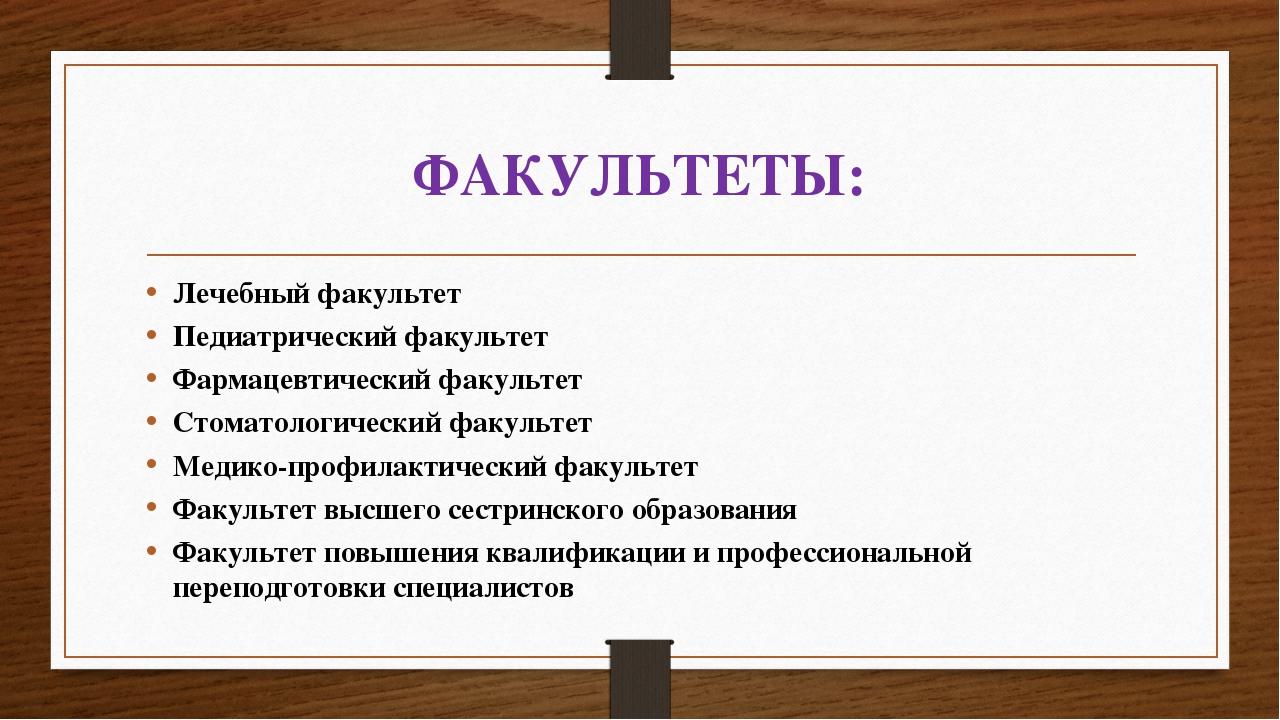 ФАКУЛЬТЕТЫ: Лечебный факультет Педиатрический факультет Фармацевтический факу...