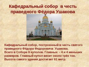 Кафедральный собор в честь праведного Фёдора Ушакова Кафедральный собор, пост