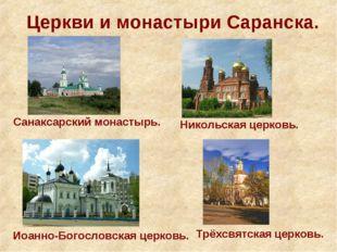 Церкви и монастыри Саранска. Санаксарский монастырь. Никольская церковь. Иоан