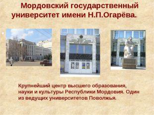 4 Мордовский государственный университет имени Н.П.Огарёва. Крупнейший центр