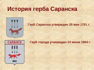 История герба Саранска Герб Саранска утвержден 28 мая 1781 г. Герб города утв