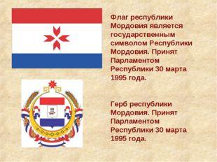 Флаг республики Мордовия является государственным символом Республики Мордови