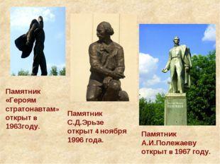 Памятник С.Д.Эрьзе открыт 4 ноября 1996 года. Памятник А.И.Полежаеву открыт в