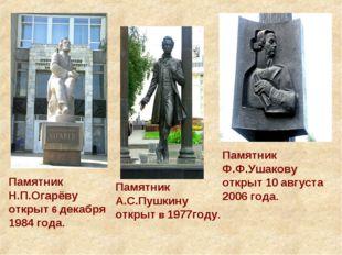 Памятник Н.П.Огарёву открыт 6 декабря 1984 года. Памятник А.С.Пушкину открыт