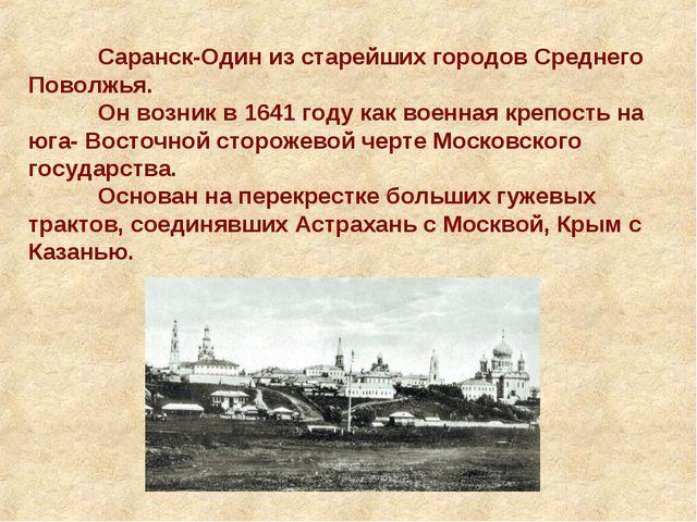Саранск-Один из старейших городов Среднего Поволжья. Он возник в 1641 году...