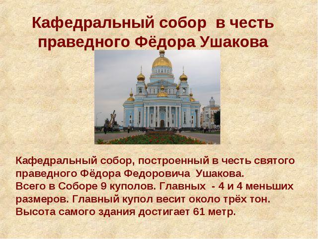 Кафедральный собор в честь праведного Фёдора Ушакова Кафедральный собор, пост...