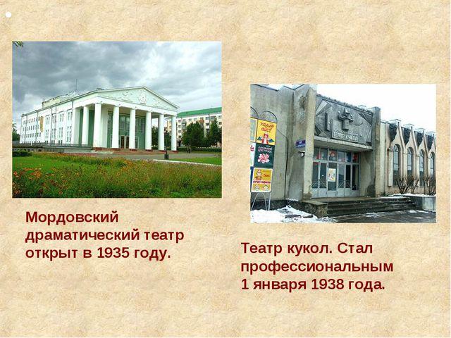 Мордовский драматический театр открыт в 1935 году. Театр кукол. Стал профес...