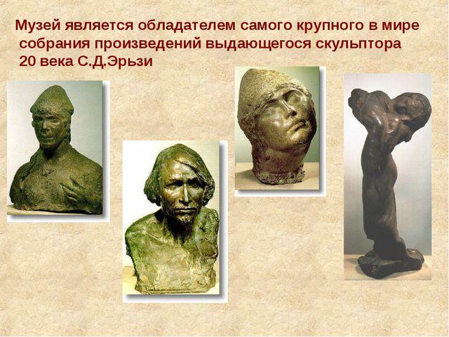 Музей является обладателем самого крупного в мире собрания произведений выдаю...