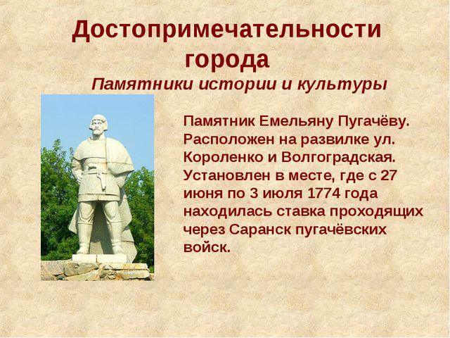 Достопримечательности города Памятники истории и культуры Памятник Емельяну П...