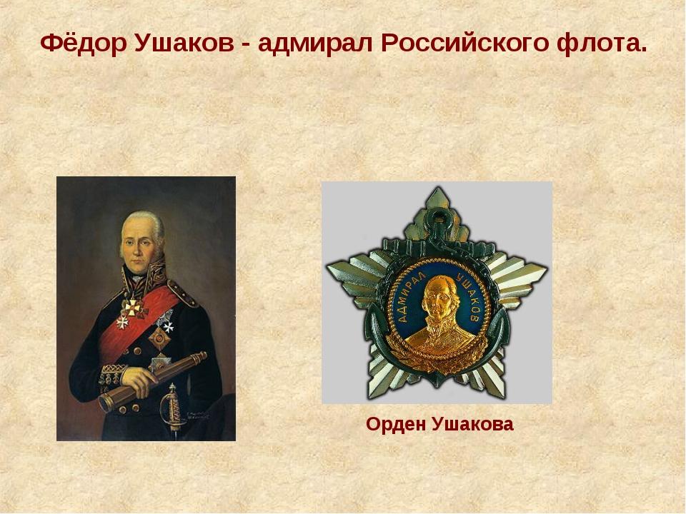 Фёдор Ушаков - адмирал Российского флота. Орден Ушакова
