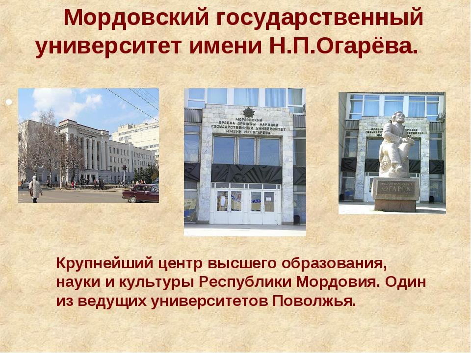 4 Мордовский государственный университет имени Н.П.Огарёва. Крупнейший центр...