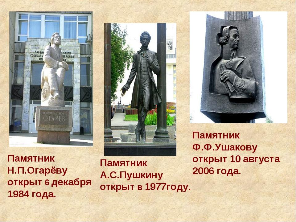 Памятник Н.П.Огарёву открыт 6 декабря 1984 года. Памятник А.С.Пушкину открыт...