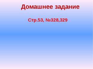 Домашнее задание Стр.53, №328,329