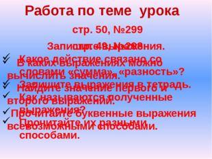 Работа по теме урока стр. 49, №298 Какое действие связано со словами «сумма»,